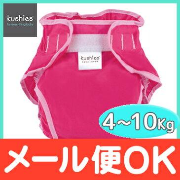 【ポイントさらに4倍】【メール便可】 クーシーズ タフタ素材 防水おむつカバー (4〜10kg) ピンク(無地)【あす楽対応】【ナチュラルリビング】