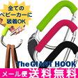 【ポイントさらに5倍】【メール便送料無料】 The GIANT HOOK ジャイアンフック ベビーカー用フック/カラビナ/ベビーカーオプション【ナチュラルリビング】
