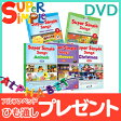 【全商品10倍以上】【送料無料】 Super Simple Songs(スーパー・シンプル・ソングス) ビデオ・コレクション DVD全5巻セット 知育教材 英語 DVD【あす楽対応】【代引手数料無料】【ナチュラルリビング】