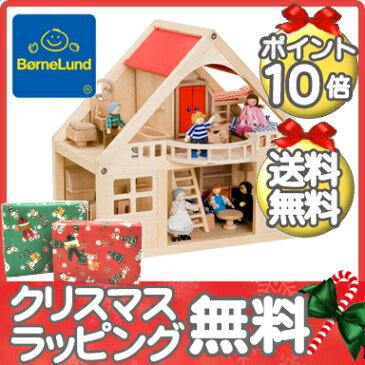 【送料無料】 ボーネルンド (BorneLund) マイドールハウスセット ボーネルンドオリジナル ごっこ遊び/人形/ドールハウス【あす楽対応】【クリスマス プレゼント ラッピング対応】【ナチュラルリビング】