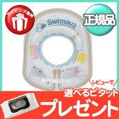スイマーバ (Swimava) ボディリング (セーリング)キッズサイズ 浮き輪/ベビースイミング/プレスイミング/おふろ【あす楽対応】【ナチュラルリビング】