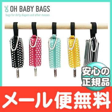 【ポイントさらに4倍】【メール便送料無料】 OH BABY BAGS 携帯用消臭袋付きポーチ おむつ処理袋 見せお出かけ【ナチュラルリビング】
