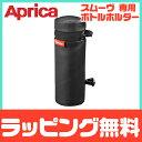 \さらに4倍/【正規品】 Aprica (アップリカ) スムーヴ 専用ボトルホルダー ハンディブラック ベビーカーオプション【あす楽対応】【ナチュラルリビング】 2