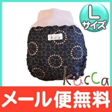 【ポイントさらに4倍】【メール便対応】 kucca クッカ パンツ型布おむつカバー 風のカケラ Lサイズ (10kg〜) パンツ型 トイレトレーニング【あす楽対応】【ナチュラルリビング】