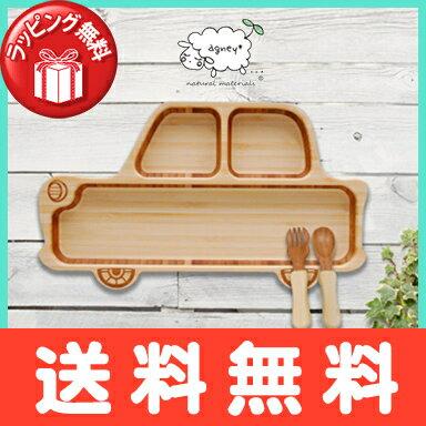 【送料無料・ラッピング無料/名入れ対応】 アグニー agney くるまプレートセット 天然竹素材 バンブー ベビー食器 子ども用食器 食育【あす楽対応】【ナチュラルリビング】