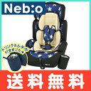 【送料無料】 ジュニアシート Neb:o ネビオ POP PIT ポップピット ネイビースター チャイルドシート 1歳?【あす楽対応】