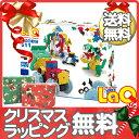【ポイント10倍・送料無料】 LaQ ラキュー Basicベーシック 511 知育玩具 ブロック【あす楽対応】【クリスマス プレゼント ラッピング対応】【ナチュラルリビング】