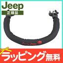 【J is for jeep ベビーカー専用】 Jeep ジープ J is for Jeep Sport Standard 専用フロントバー レッド【あす楽対応】【ナチュラルリビング】