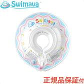 スイマーバ (Swimava) うきわ首リング プチ (小さいサイズ) ホワイト 浮き輪/ベビースイミング/プレスイミング/おふろ【あす楽対応】【ナチュラルリビング】