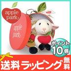 【ポイント10倍・ラッピング無料】 apple park (アップルパーク) プラッシュトイ ひつじ【あす楽対応】【ナチュラルリビング】【ラッキーシール対応】
