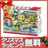 【ポイントさらに5倍】LaQ ラキュー ダイナソーワールド スピノサウルス 175ピース 知育玩具 ブロック【あす楽対応】【クリスマス プレゼント ラッピング対応】【ナチュラルリビング】【ラッキーシール対応】