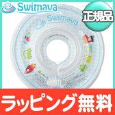 スイマーバ (Swimava) うきわ首リング (ブルートレイン) 浮き輪/ベビースイミング/プレスイミング/おふろ【あす楽対応】【ナチュラルリビング】