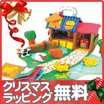 エドインター [布のおもちゃ] ふわふわファームハウス (1.5歳〜)【あす楽対応】【クリスマス プレゼント ラッピング対応】【ナチュラルリビング】
