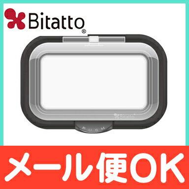 \さらに3倍!/【メール便送料無料】ビタットプラスクリア(Bitatto+Clear)ウェットシートのフタブラッククリアワンプッシュ【あす楽対応】【ナチュラルリビング】