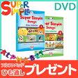 【ポイントさらに3倍】【送料無料】 Super Simple Songs(スーパー・シンプル・ソングス) ビデオ・コレクション Vol.1.2 DVDセット 知育教材 英語 DVD【あす楽対応】【ナチュラルリビング】