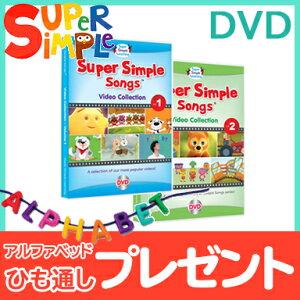 クーポン スーパー・シンプル・ソングス コレクション ナチュラル リビング