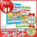 【送料無料】 Super Simple Songs(スーパー・シンプル・ソングス) ビデオ・コレクション Vol.1.2 DVDセット 知育教材 英語 DVD【あす楽対応】【ナチュラルリビング】