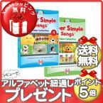 【送料無料】 Super Simple Songs(スーパー・シンプル・ソングス) ビデオ・コレクション Vol.1.2 DVDセット 知育教材 英語 DVD【あす楽対応】