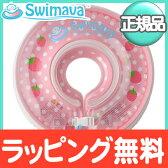 スイマーバ (Swimava) うきわ首リング (ピンクベリー) 浮き輪/ベビースイミング/プレスイミング/おふろ【あす楽対応】【ナチュラルリビング】