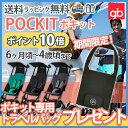 【サイベックス・gb正規販売店】【ポイント10倍】 gb GOLD POCKIT ポキット ベビーカー/B型【ラッキーシール対応】