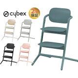 【ポイントさらに6倍】サイベックス レモチェア ウッド【ポイント10倍】【正規品】【2年保証】【送料無料】ハイチェア 6ヶ月から Lemo chair wood cybex LEMO CHAIR WOOD サイベックス レモチェア ウッド ハイチェア こどもから大人まで【ナチュラルリビング】