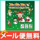 【ポイントもれなく14倍】【メール便送料無料】 Ho Ho Ho - Christmas Songs...