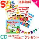 【送料無料】 Super Simple Songs1.2.3+Animals CDセット(スーパー・シンプル・ソングス) 知育教材 英語 CD【あす楽対応】
