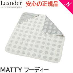【送料無料】 リエンダー マッティ Matty フーディー オーガニック クールグレー Leander 湯上りタオル バスタオル【あす楽対応】【ナチュラルリビング】