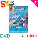 幼児英語 dvd 英語 教材 【正規品】 スーパー シンプル...