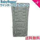【送料無料】 Baby Hopper (ベビーホッパー) ウインター・ベビーカーシート グレー 防寒対策 ベビーカーアクセサリ オプション【あす楽対応】【ラッキーシール対応】
