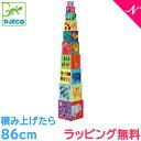 DJECO(ジェコ) 10キューブ ナチュレ&アニマルブロックス キューブパズル 知育玩具 収納 おかたづけ【あす楽対応】【@SiteNameJapanese】