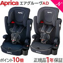 \全商品10倍!/【送料無料】 Aprica (アップリカ) エアグルーヴ AD Air Groove AD チャイルド&ジュニアシート【ナチュラルリビング】