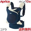 【ポイント10倍・送料無料・ラッピング無料】 Aprica (アップリカ) koala コアラ ネイビー NV 抱っこ紐【あ...