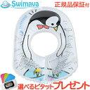\全商品25倍/スイマーバ (Swimava) ボディリング (ペンギン) ベビーサイズ 浮き輪/ベ