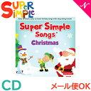 Super Simple Songs(スーパー・シンプル・ソングス) Christmas クリスマス CD Super 知育教材 英語 CD【あす楽対応】【@SiteNameJapanese】