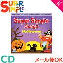 Super Simple Songs(スーパー・シンプル・ソングス) Halloween ハロウィーン CD 知育教材 英語 CD【あす楽対応】
