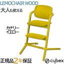 \ポイント更に3倍+400円オフクーポン/サイベックス レモチェア ウッド【ポイント10倍】【正規品】【2年保証】【送料無料】ハイチェア 6ヶ月から Lemo chair wood cybex LEMO CHAIR WOOD サイベックス レモチェア ウッド カナリーイエロー ハイチェア【あす楽対応】