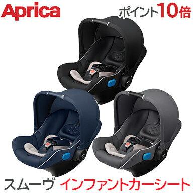 【正規品】【アップリカトラベルシステム】Aprica(アップリカ)スムーヴTSインファントカーシートベビーシートベビーカーオプションチャイルドシートオプション