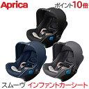 【正規品】【アップリカトラベルシステム】 Aprica (アップリカ) スムーヴ TS インファントカーシート ベビーシート ベビーカーオプション チャイルドシートオプション