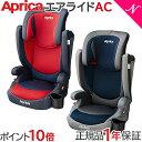 【送料無料】 Aprica (アップリカ) エアライド AC ジュニアシート【ナチュラルリビング】