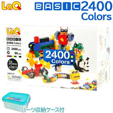 laq ラキュー ベーシック 2400 【ポイント10倍】【送料無料】 LaQ ラキュー basic ベーシック 2400 カラーズ Colors [ラッピング無料] 知育玩...