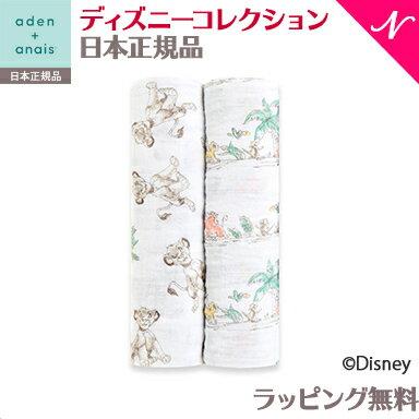 ベビーファッション, おくるみ  adenanais the lion king 2