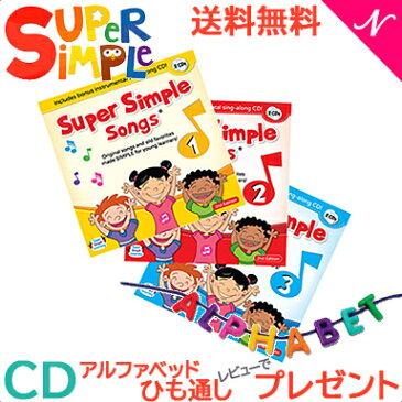 【送料無料】 Super Simple Songs1.2.3 CDセット(スーパー・シンプル・ソングス)知育教材 英語 CD【あす楽対応】【ラッキーシール対応】