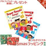【送料無料】 Super Simple Songs1.2.3 CDセット(スーパー・シンプル・ソングス)知育教材 英語 CD【ナチュラルリビング】