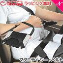【送料無料】 日本育児 マタニティ シートベルト 妊婦 マタニティー用 安全 運転 車【あす楽対応】【@SiteNameJapanese】