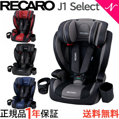 チャイルドシート, チャイルドシート本体 3 J1 Select 1