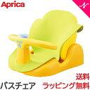 \さらに5倍/バスチェア 赤ちゃん お風呂 【正規品】【ラッピング対応】 Aprica (アップリカ) はじめてのお風呂から使えるバスチェア イエロー【あす楽対応】【ナチュラルリビング】