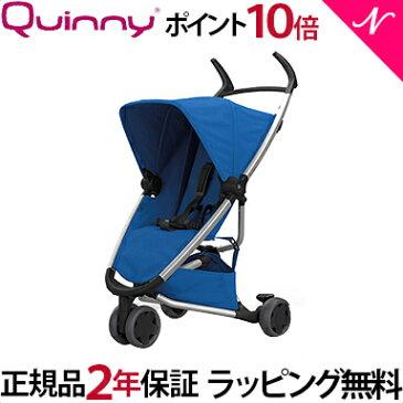 【送料無料】 Quinny (クイニー) ZAPP XPRESS ザップ エクスプレス オールブルー 三輪 ベビーカー バギー【あす楽対応】【ナチュラルリビング】
