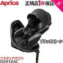【正規品】 Aprica (アップリカ) フラディア グロウ ISOFIX AC ブラックストーン BK チャイルドシート 回転式 ベット型【あす楽対応】【ナチュラルリビング】