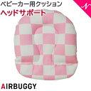 AirBuggy (エアバギー/エアーバギー) ヘッドサポート チェッカー ピンク ベビーカー用クッション【あす楽対応】【ナチュラルリビング】【ラッキーシール対応】